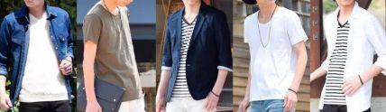 7月の街コン用の男性の服装【ファッションの差がつきやすい季節】