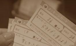 街コンのメッセージカード