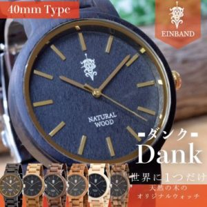おすすめの木製腕時計ブランドEINBAND