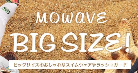 30代太め男性におすすめのファッションブランド「MOWAVE」