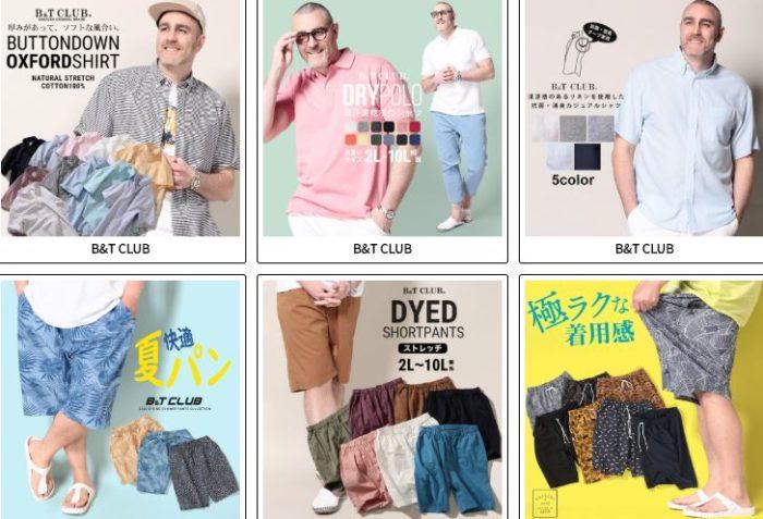 30代の太め男性におすすめのメンズファッションブランド!通販で買えるものを集めてみました