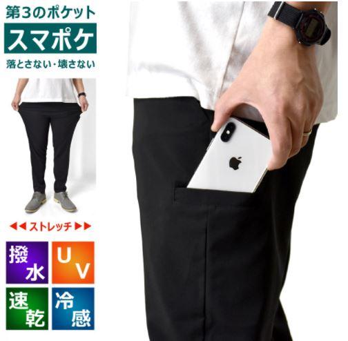 スマホ専用ポケット付きのシェフパンツがいい感じ